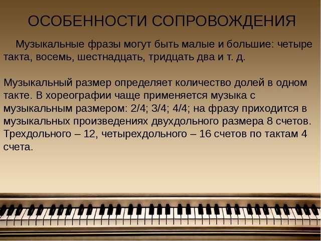 ОСОБЕННОСТИ СОПРОВОЖДЕНИЯ Музыкальные фразы могут быть малые и большие: четы...