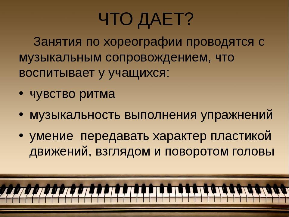 ЧТО ДАЕТ? Занятия по хореографии проводятся с музыкальным сопровождением, чт...