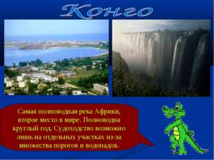 Самая полноводная река Африки, второе место в мире. Полноводна круглый год. С