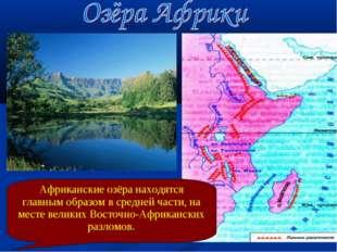 Африканские озёра находятся главным образом в средней части, на месте великих