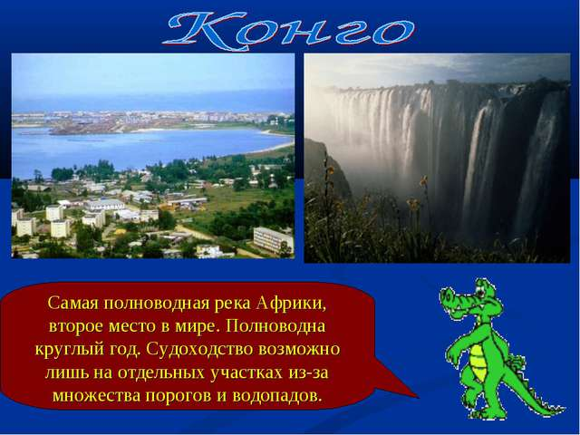Самая полноводная река Африки, второе место в мире. Полноводна круглый год. С...