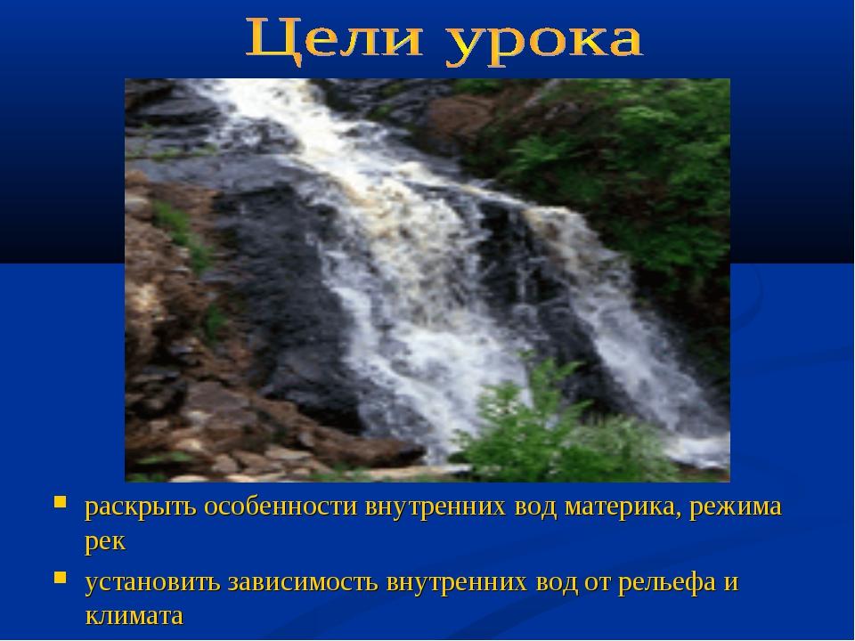 раскрыть особенности внутренних вод материка, режима рек установить зависимос...