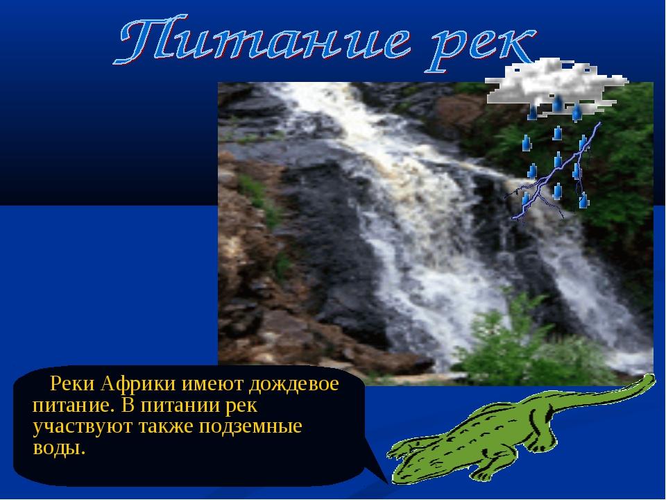 Реки Африки имеют дождевое питание. В питании рек участвуют также подземные...