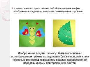 симметричная - представляет собой наклеенные на фон изображения предметов, и