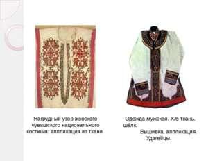 Нагрудный узор женского чувашского национального костюма: аппликация из ткани