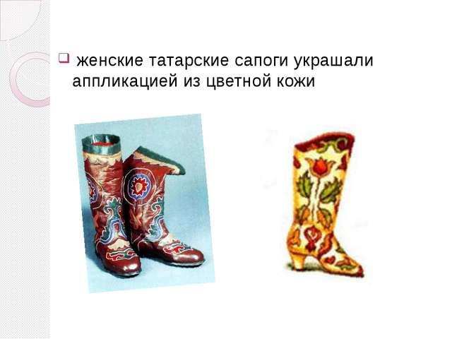 женские татарские сапоги украшали аппликацией из цветной кожи