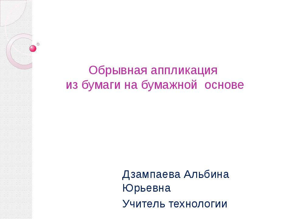Обрывная аппликация из бумаги на бумажной основе Дзампаева Альбина Юрьевна Уч...