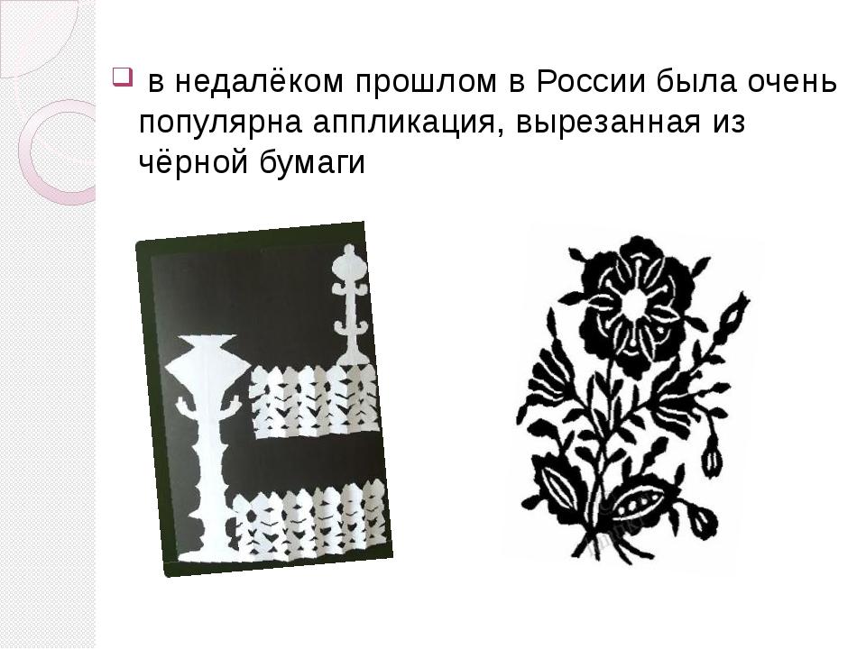 в недалёком прошлом в России была очень популярна аппликация, вырезанная из...