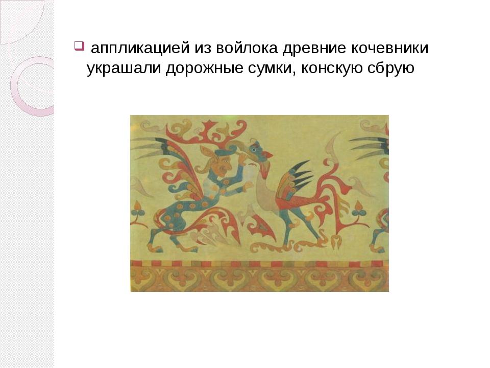 аппликацией из войлока древние кочевники украшали дорожные сумки, конскую сб...