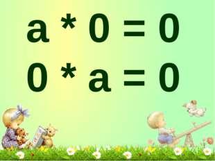 а * 0 = 0 0 * а = 0
