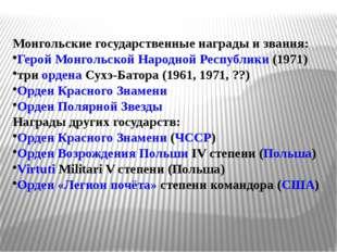 Монгольские государственные награды и звания: Герой Монгольской Народной Респ