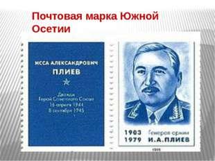 Почтовая марка Южной Осетии
