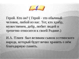 И.А.Плиев был великим сыном осетинского народа, который будет вечно храни