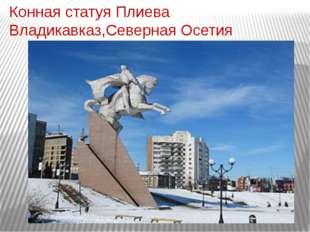 Конная статуя Плиева Владикавказ,Северная Осетия