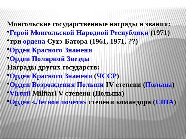 Монгольские государственные награды и звания: Герой Монгольской Народной Респ...