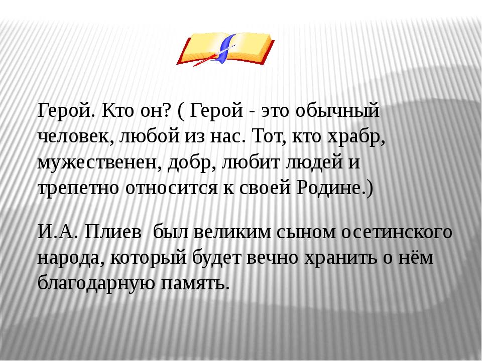 И.А.Плиев был великим сыном осетинского народа, который будет вечно храни...