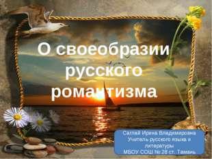 О своеобразии русского романтизма Саглай Ирина Владимировна Учитель русского