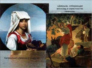 Кипренский «Девочка с плодами» «Девушка, собирающая виноград в окрестностях Н