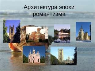 Архитектура эпохи романтизма