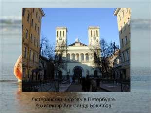 Лютеранская церковь в Петербурге Архитектор Александр Брюллов