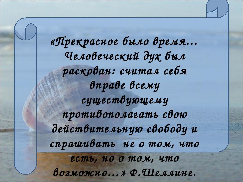 «Прекрасное было время…Человеческий дух был раскован: считал себя вправе всем...