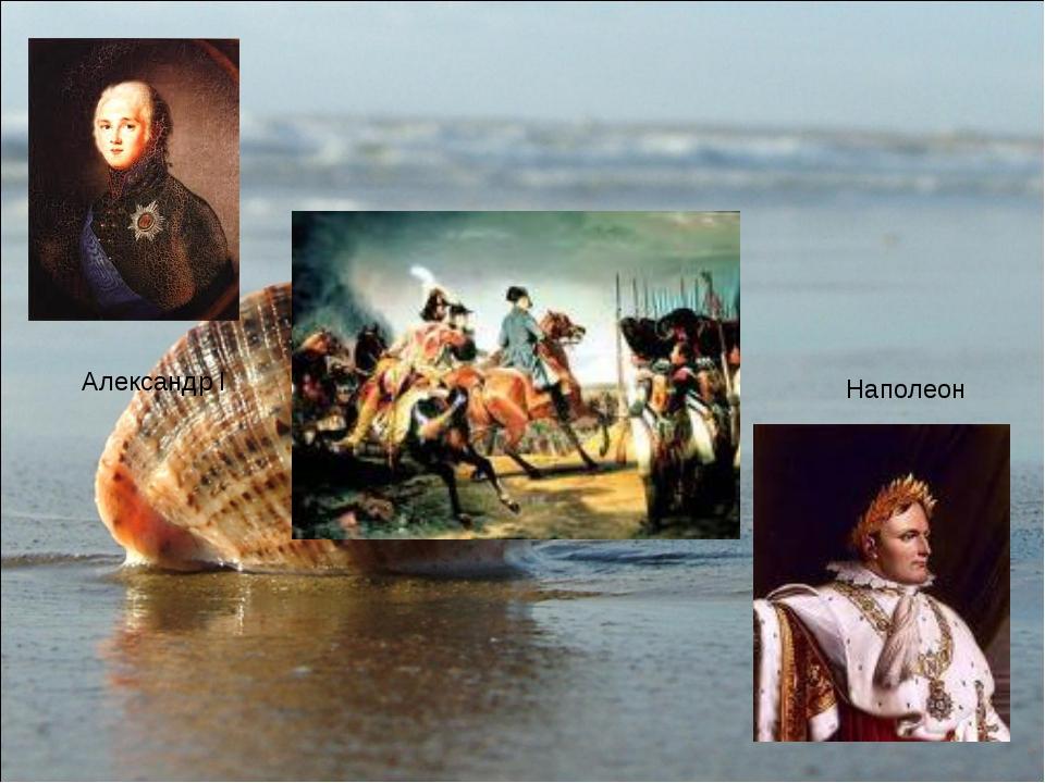 Александр I Наполеон