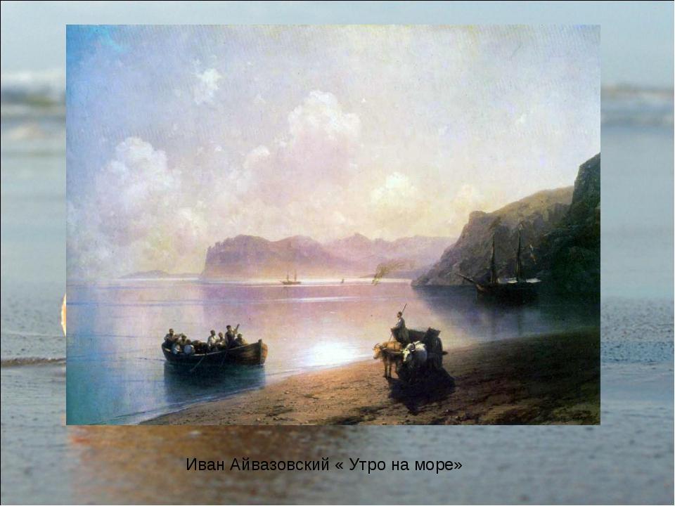 Иван Айвазовский « Утро на море»