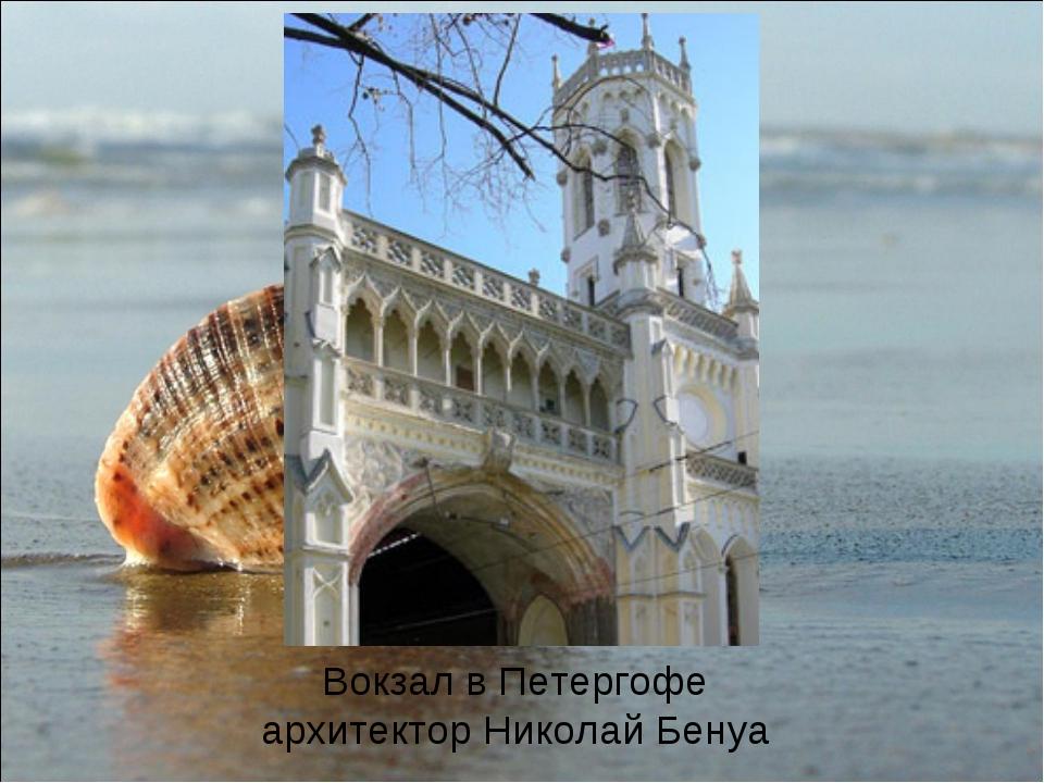 Вокзал в Петергофе архитектор Николай Бенуа