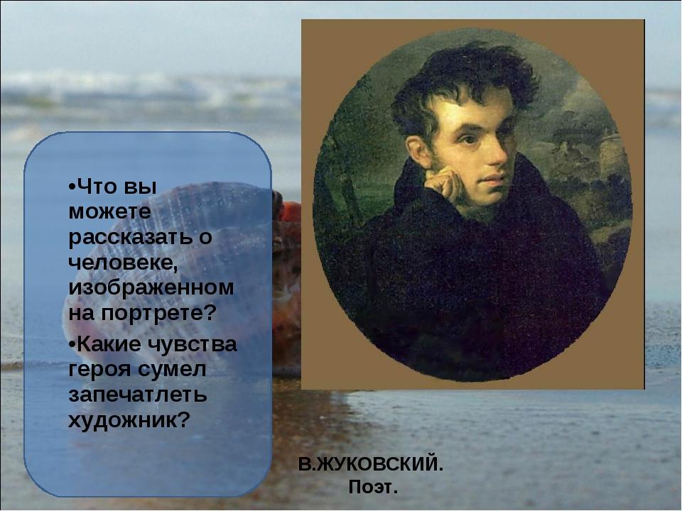 В.ЖУКОВСКИЙ. Поэт. Что вы можете рассказать о человеке, изображенном на портр...