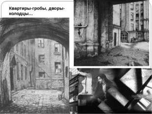 Квартиры-гробы, дворы-колодцы…
