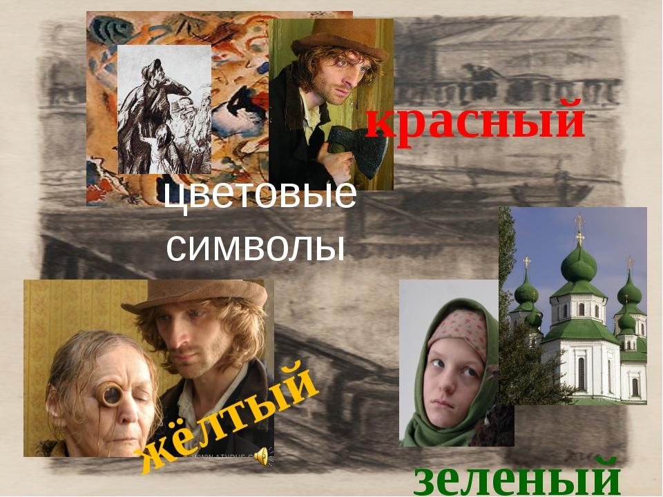 цветовые символы жёлтый красный зеленый