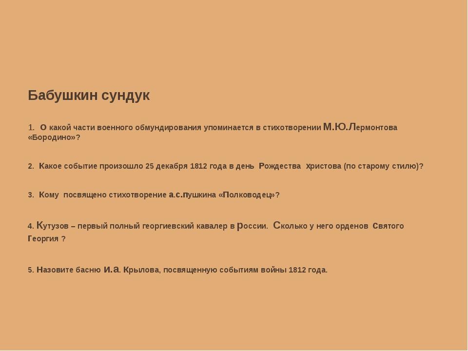 Бабушкин сундук 1. О какой части военного обмундирования упоминается в стихот...
