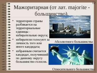 Мажоритарная (от лат. majoгite - большинство). территория страны разбивается