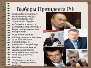 Выборы Президента РФ проводятся по единому федеральному oкpугу, включающему в