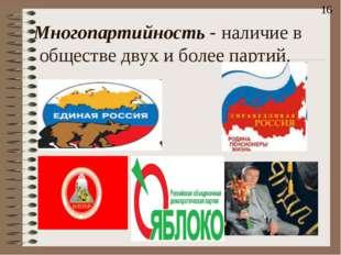Многопартийность - наличие в обществе двух и более партий. 16