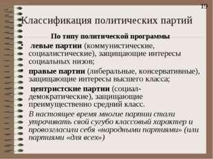 Классификация политических партий По типу политической npoгpaммы левые партии