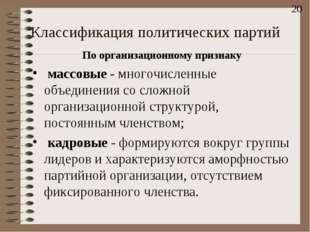 Классификация политических партий По организaционному признаку массовые - мн