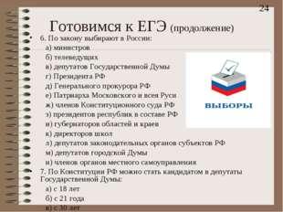 Готовимся к ЕГЭ (продолжение) 6. По закону выбирают в России: а) министров б)