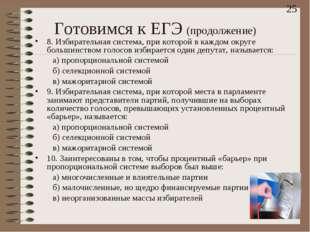 Готовимся к ЕГЭ (продолжение) 8. Избирательная система, при которой в каждом