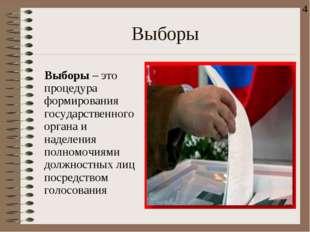 Выборы Выборы – это процедура формирования государственного органа и наделени