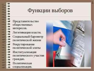 Функции выборов Представительство общественных интересов. Легитимация власти.