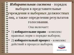 Избирательная система- порядок выборов в представительные учреждения и выбор