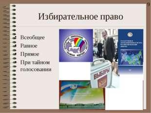 Избирательное право Всеобщее Равное Прямое При тайном голосовании 9