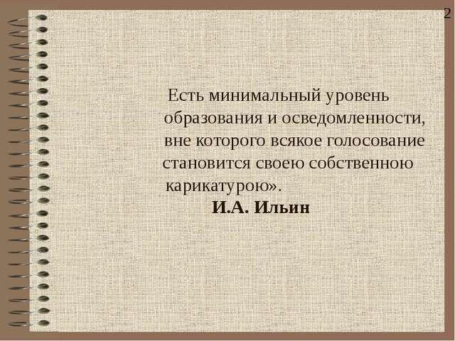 Есть минимальный уровень  образования и осведомленности,  вне которого в...