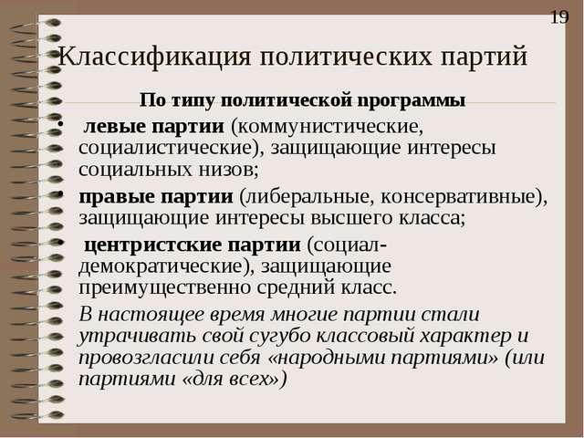 Классификация политических партий По типу политической npoгpaммы левые партии...