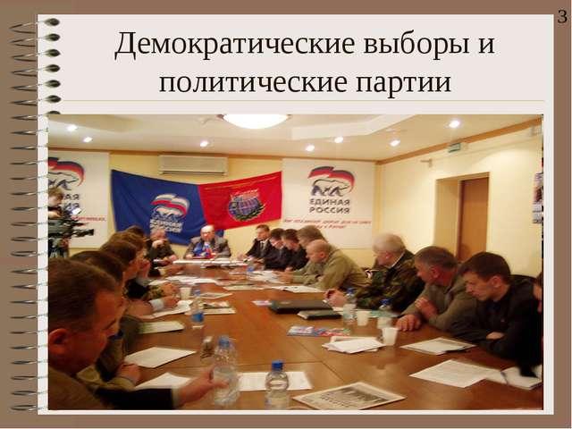 Демократические выборы и политические партии 3