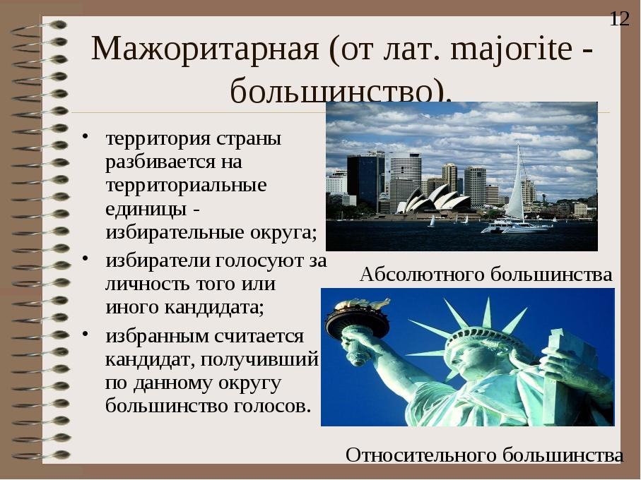 Мажоритарная (от лат. majoгite - большинство). территория страны разбивается...