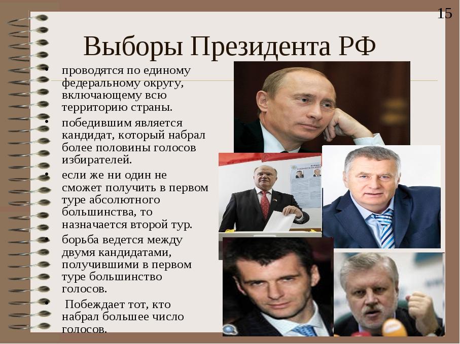 Выборы Президента РФ проводятся по единому федеральному oкpугу, включающему в...