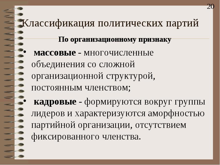 Классификация политических партий По организaционному признаку массовые - мн...