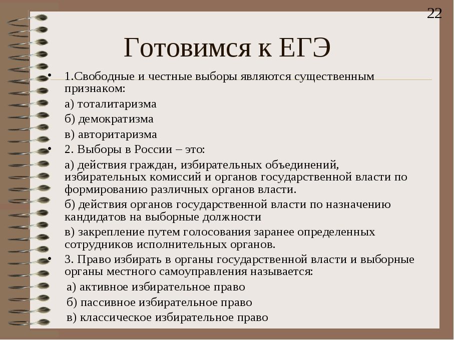 Готовимся к ЕГЭ 1.Свободные и честные выборы являются существенным признаком:...